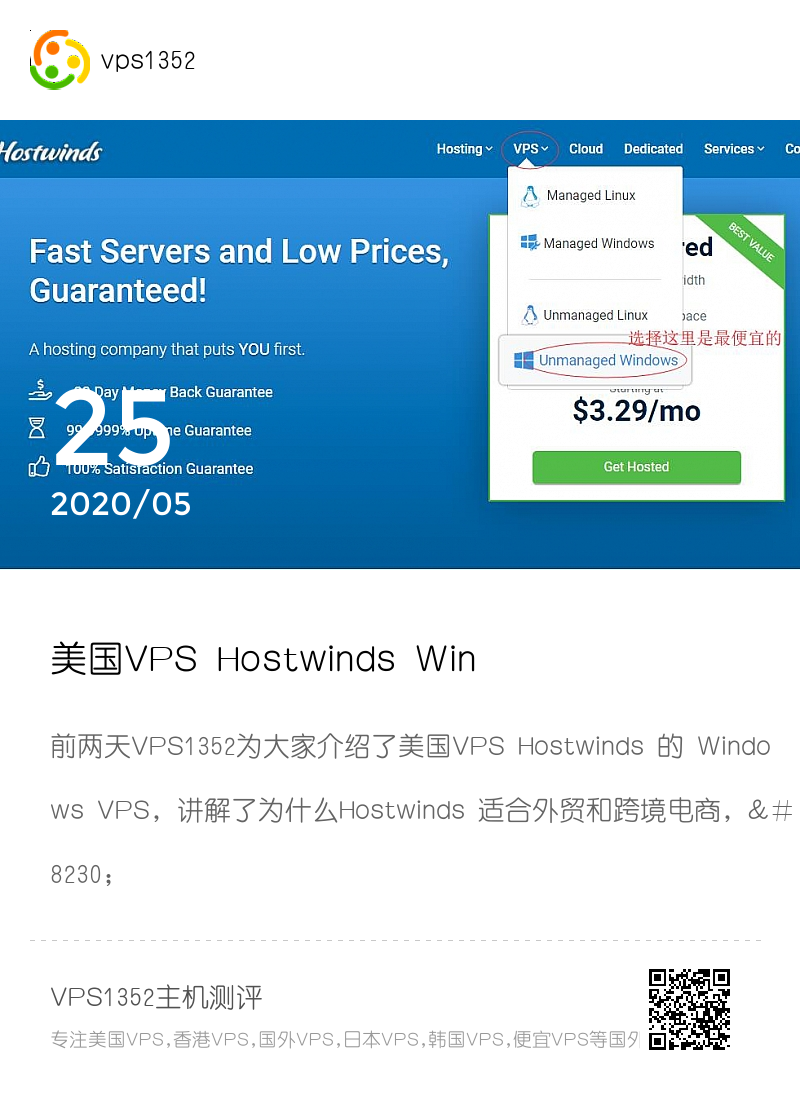美国VPS Hostwinds Windows VPS新手购买教程分享封面