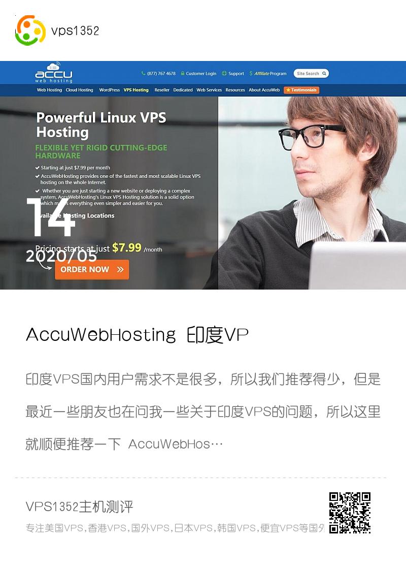 AccuWebHosting 印度VPS推荐 – Windows支持分享封面