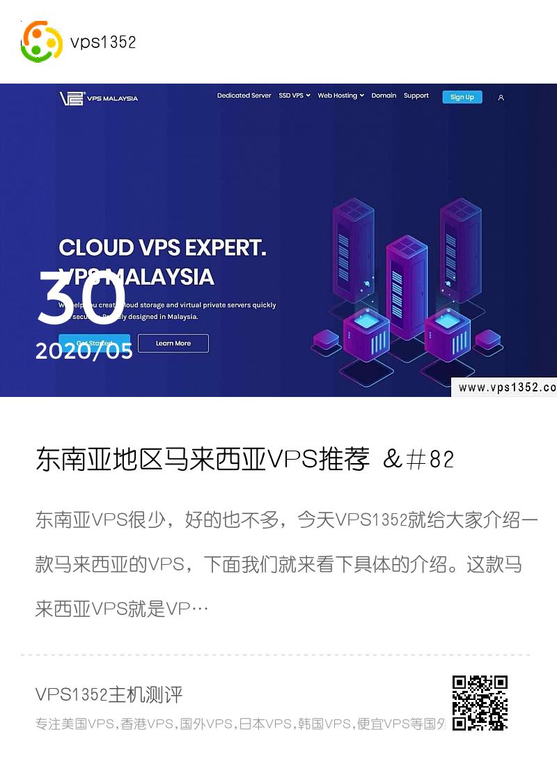 东南亚地区马来西亚VPS推荐 – VPSMalaysia低至3.9美元分享封面