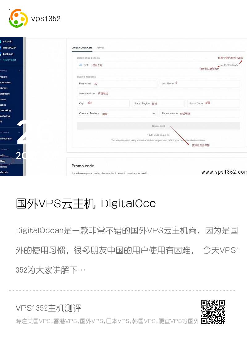 国外VPS云主机 DigitalOcean基本操作教程分享封面