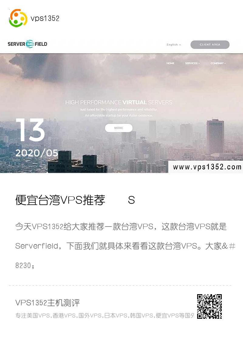 便宜台湾VPS推荐 – Serverfield原生独立IP/大陆优化线路分享封面