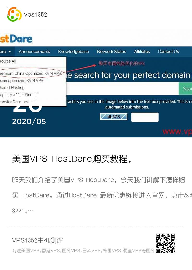 美国VPS HostDare购买教程,教你怎样轻松购买HostDare分享封面