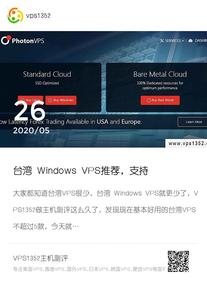 台湾 Windows VPS推荐,支持支付宝购买台湾VPS Windows系统分享封面