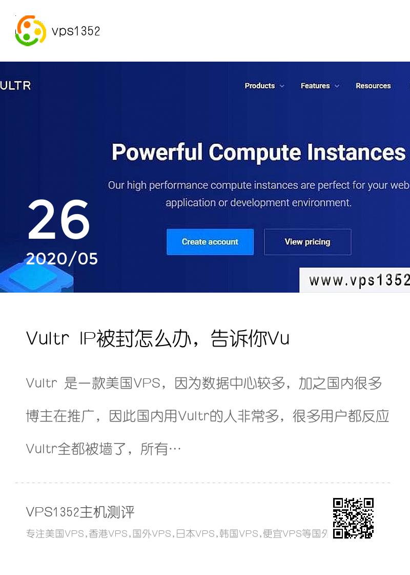 Vultr IP被封怎么办,告诉你Vultr被墙的解决办法分享封面