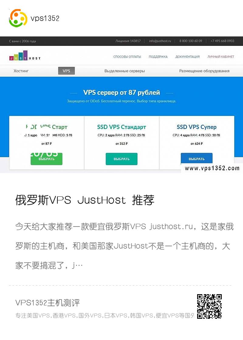 俄罗斯VPS JustHost 推荐 – 莫斯科节点CN2线路 – 支付宝支持分享封面