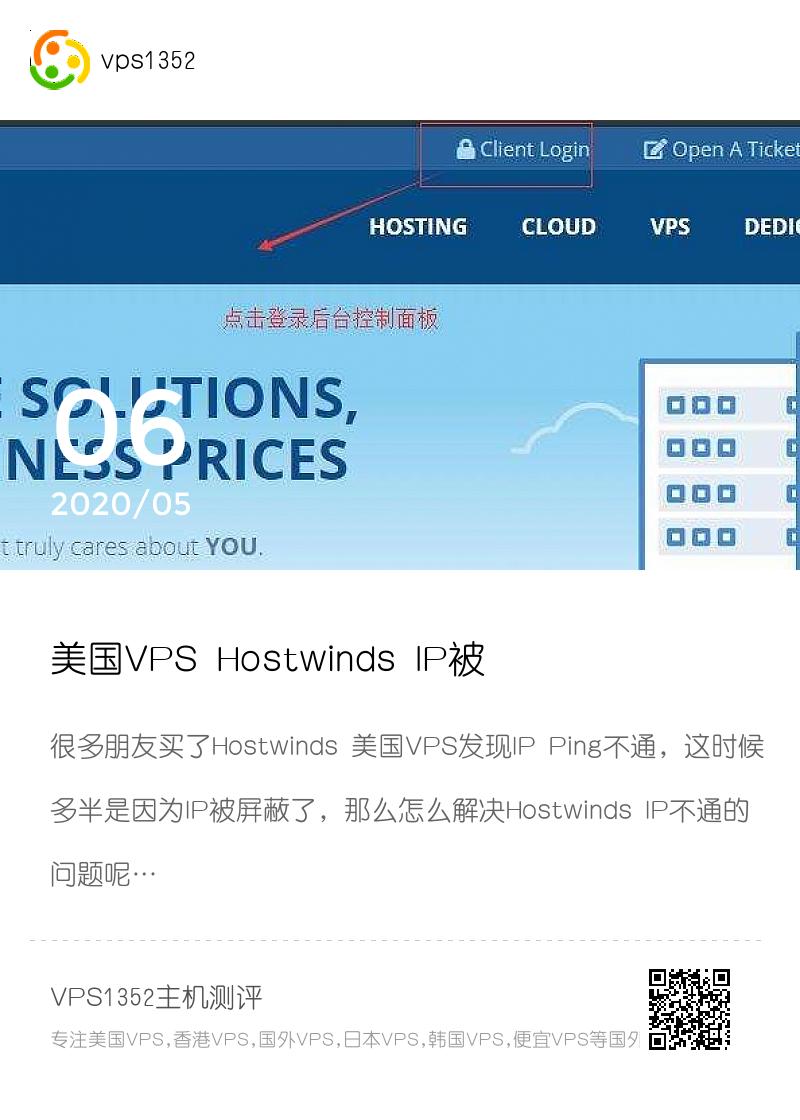 美国VPS Hostwinds IP被屏蔽Ping不通解决新方法 – 免费换IP分享封面