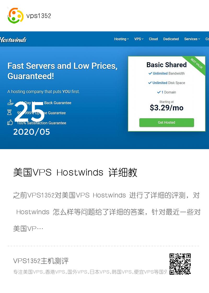 美国VPS Hostwinds 详细教程,购买、续费、连接等Hostwinds新手教程详细汇总分享封面