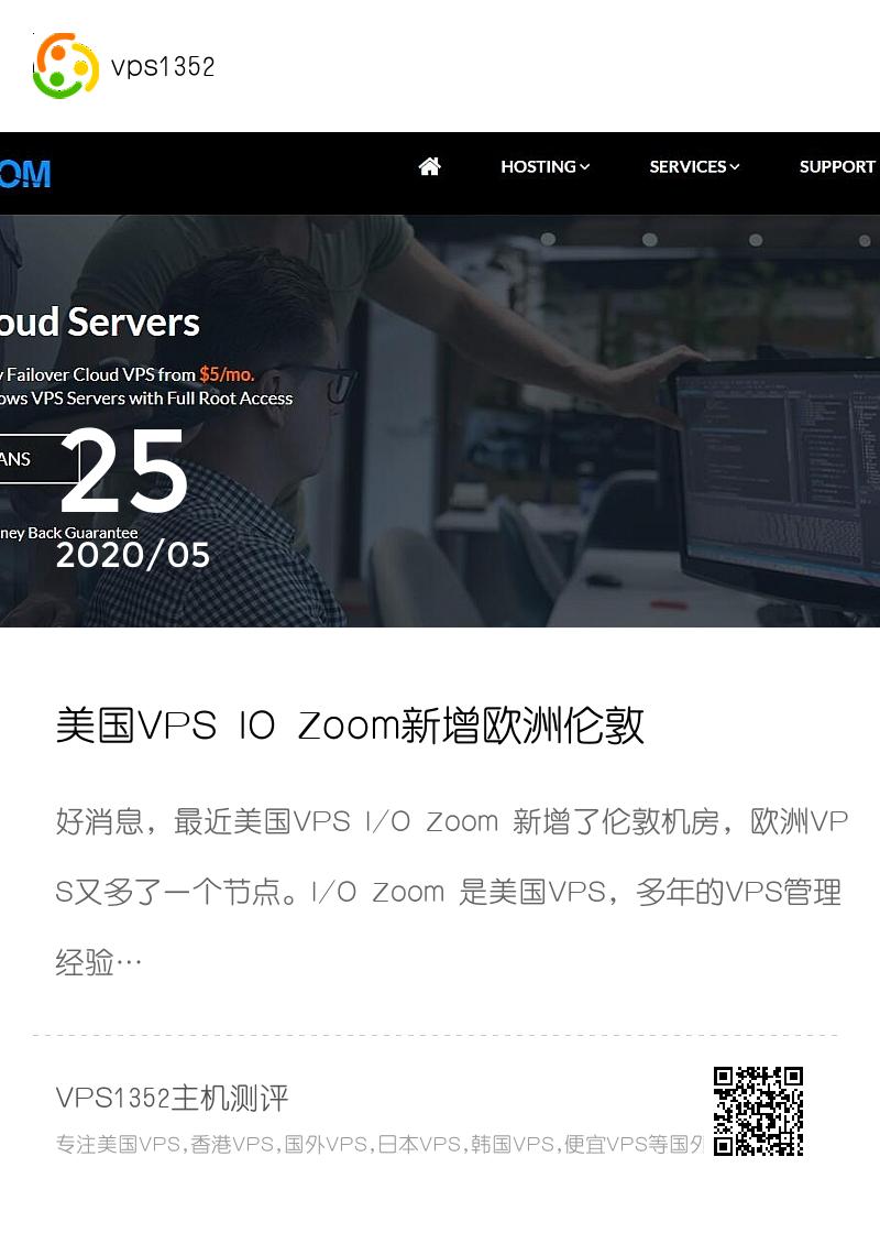 美国VPS IO Zoom新增欧洲伦敦节点,需要英国伦敦VPS的朋友可以参考分享封面