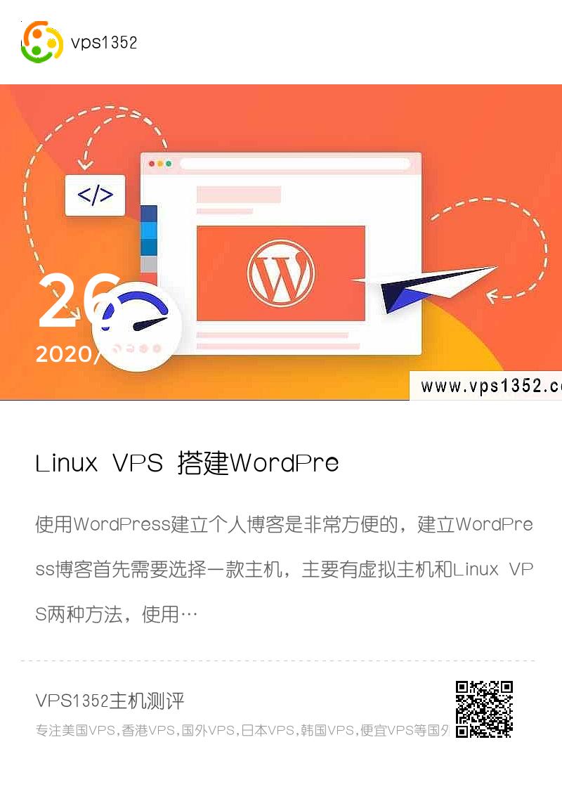 Linux VPS 搭建WordPress详细图文教程,Linux下使用LNMP一键安装WordPress分享封面