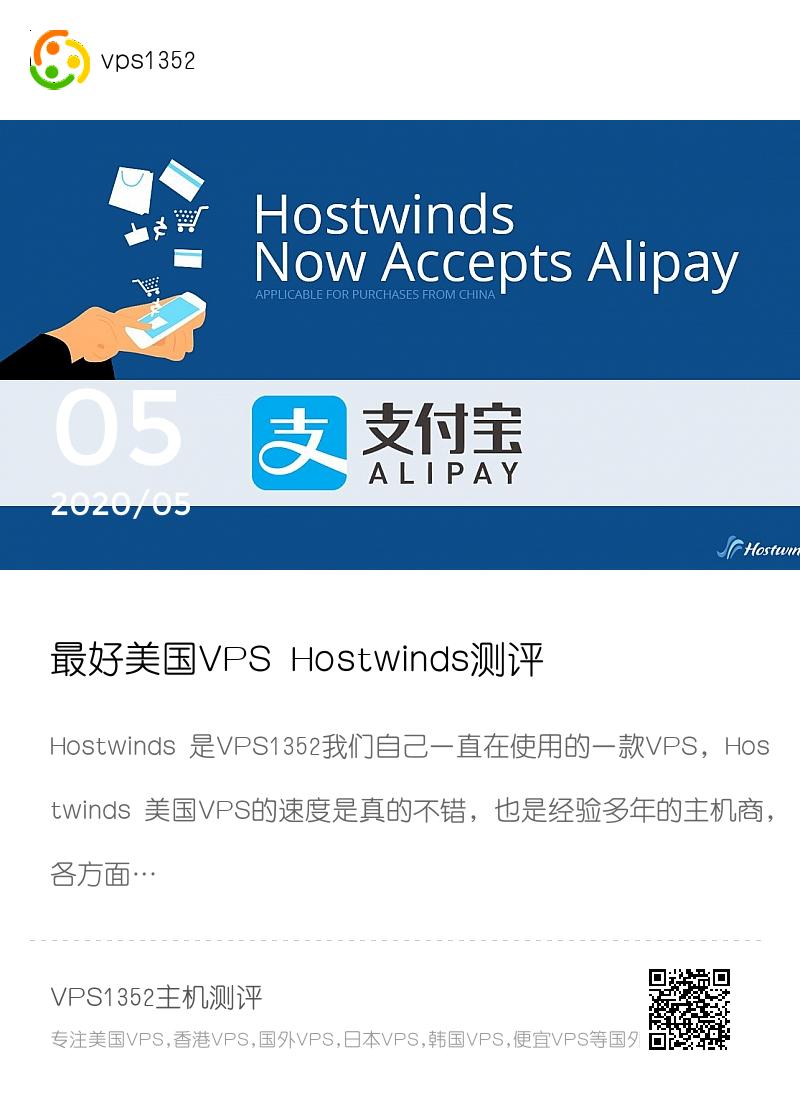 最好美国VPS Hostwinds测评,Hostwinds怎么样测试效果展示分享封面