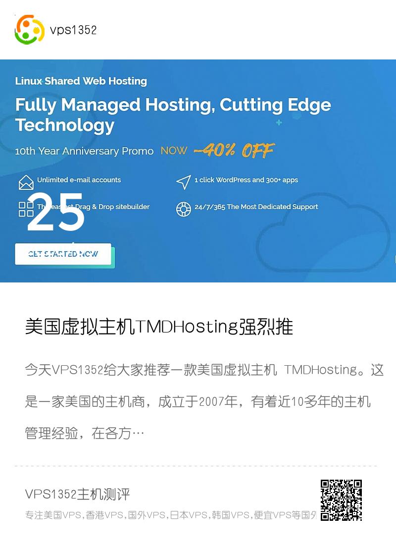 美国虚拟主机TMDHosting强烈推荐-Windows/Linux支持分享封面