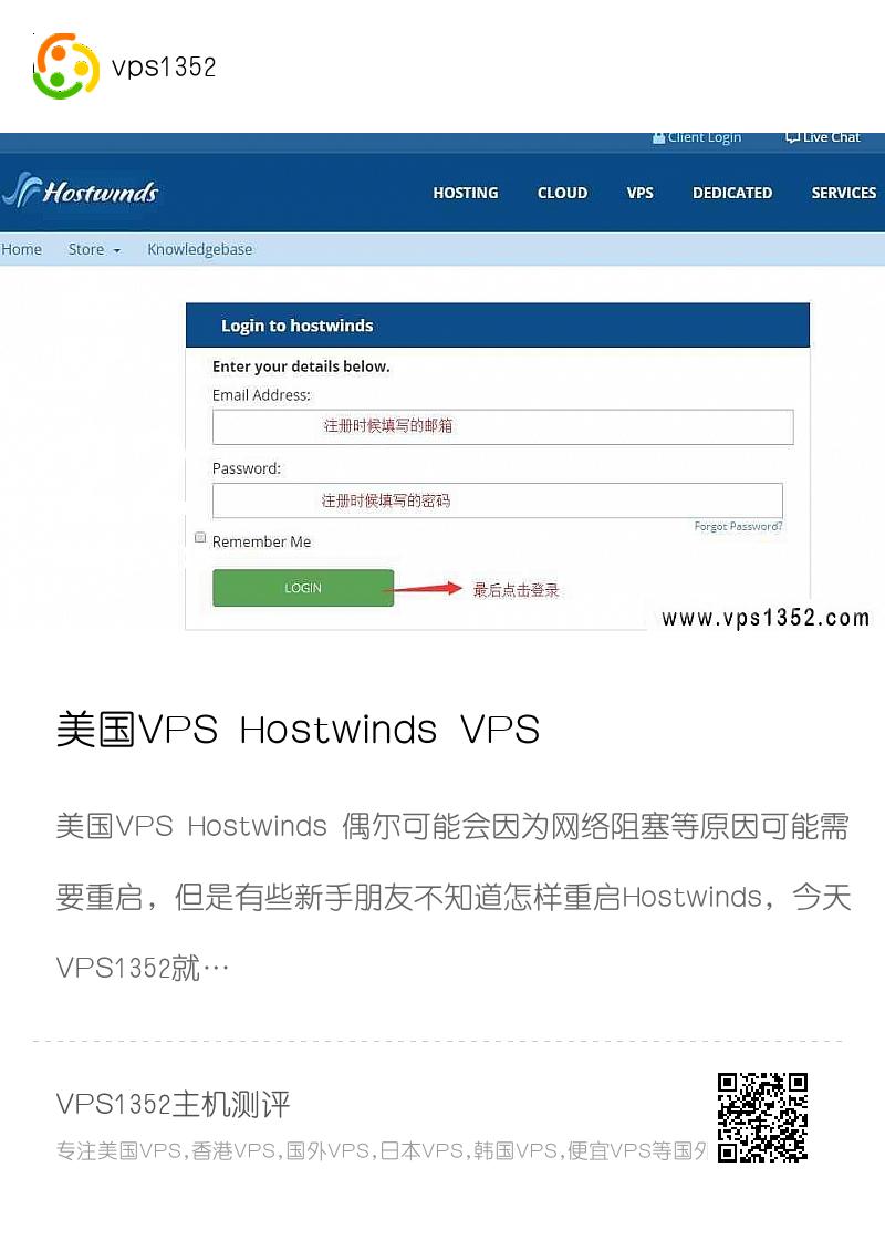 美国VPS Hostwinds VPS重启教程,教你怎样重启Hostwinds VPS分享封面