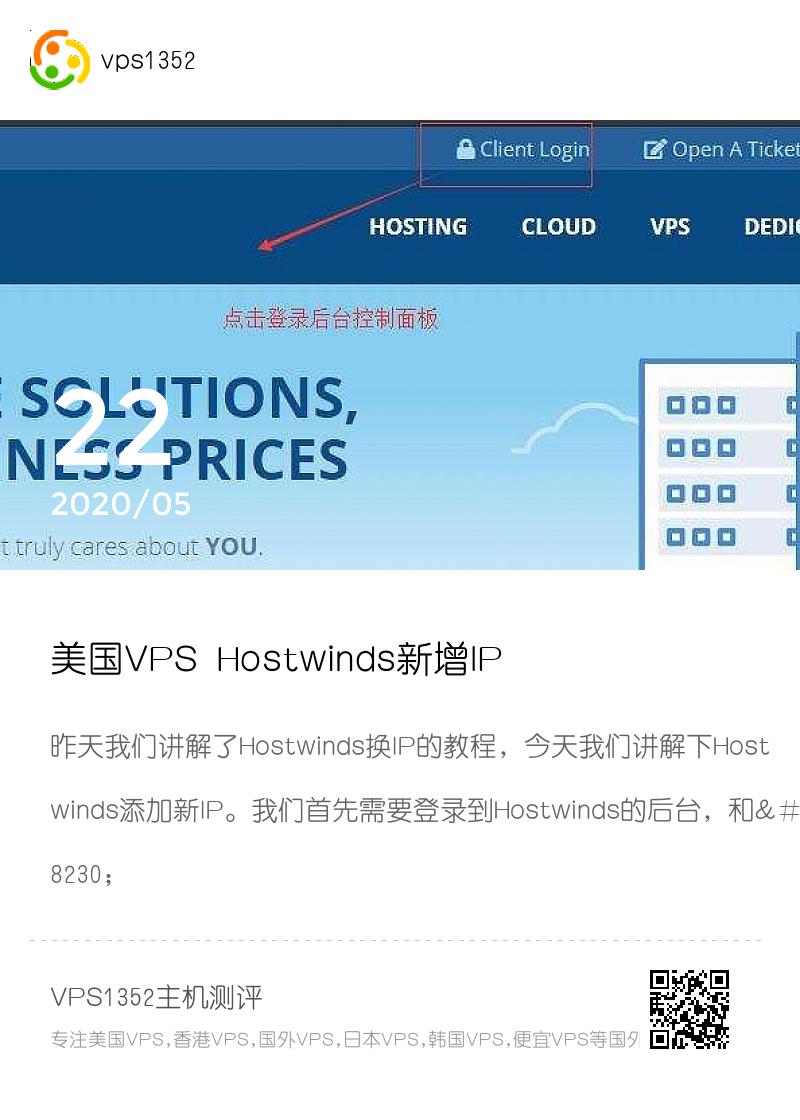 美国VPS Hostwinds新增IP图文教程 – 添加IP轻松搞定分享封面