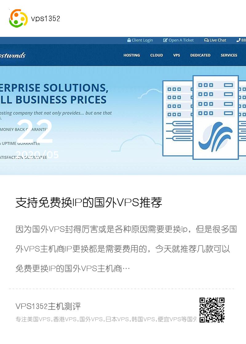 支持免费换IP的国外VPS推荐分享封面