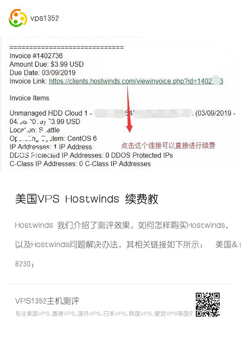 美国VPS Hostwinds 续费教程,轻松实现Hostwinds续费分享封面