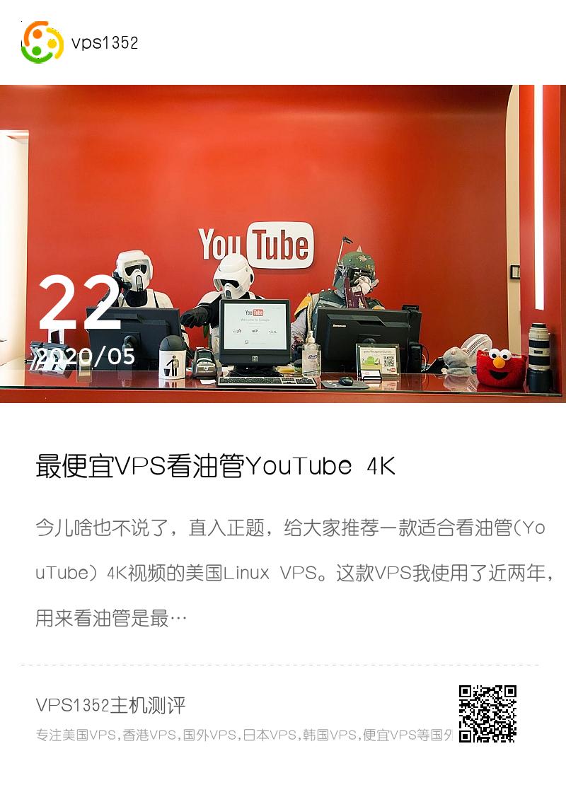 最便宜VPS看油管YouTube 4K视频美国VPS推荐分享封面