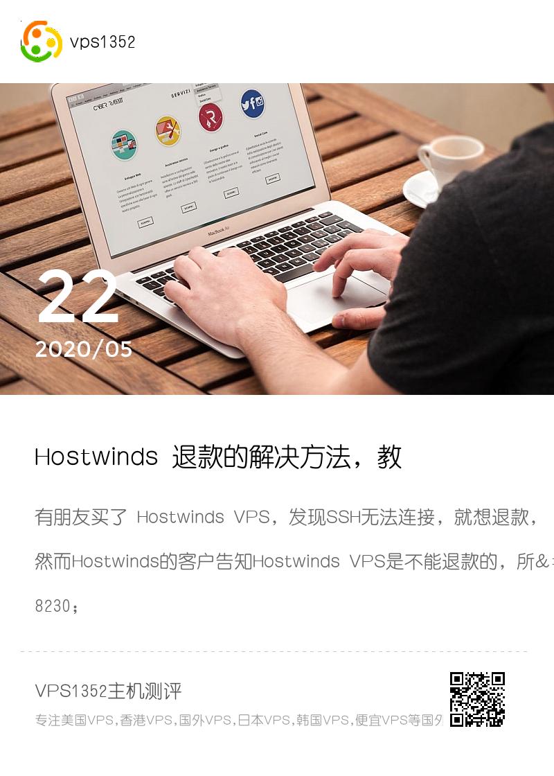 Hostwinds 退款的解决方法,教你如何进行Hostwinds VPS退款分享封面