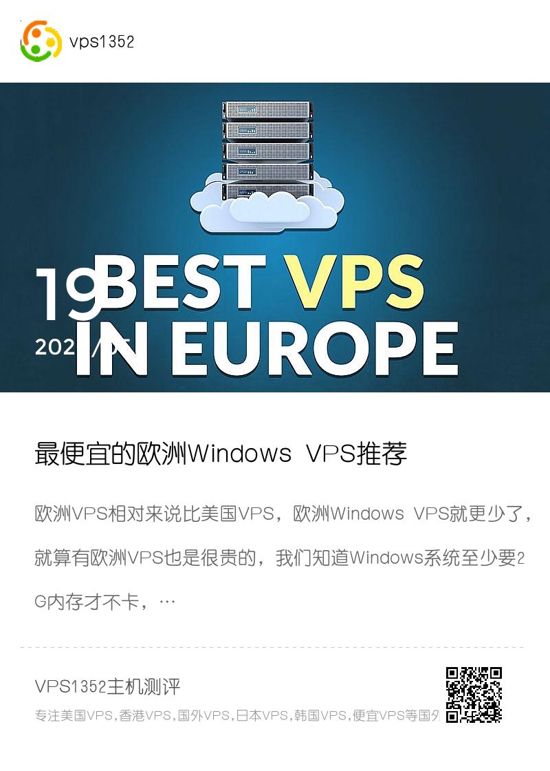 最便宜的欧洲Windows VPS推荐分享封面