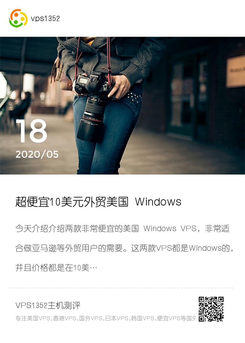 超便宜10美元外贸美国 Windows VPS推荐分享封面