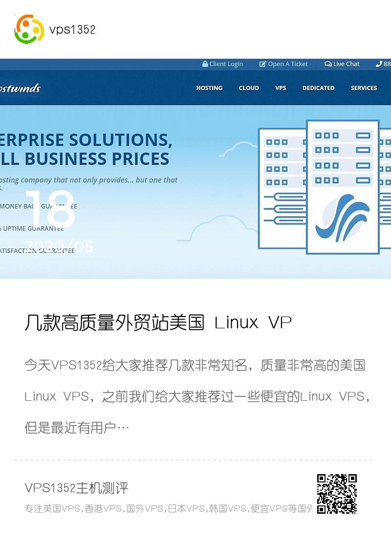 几款高质量外贸站美国 Linux VPS推荐分享封面
