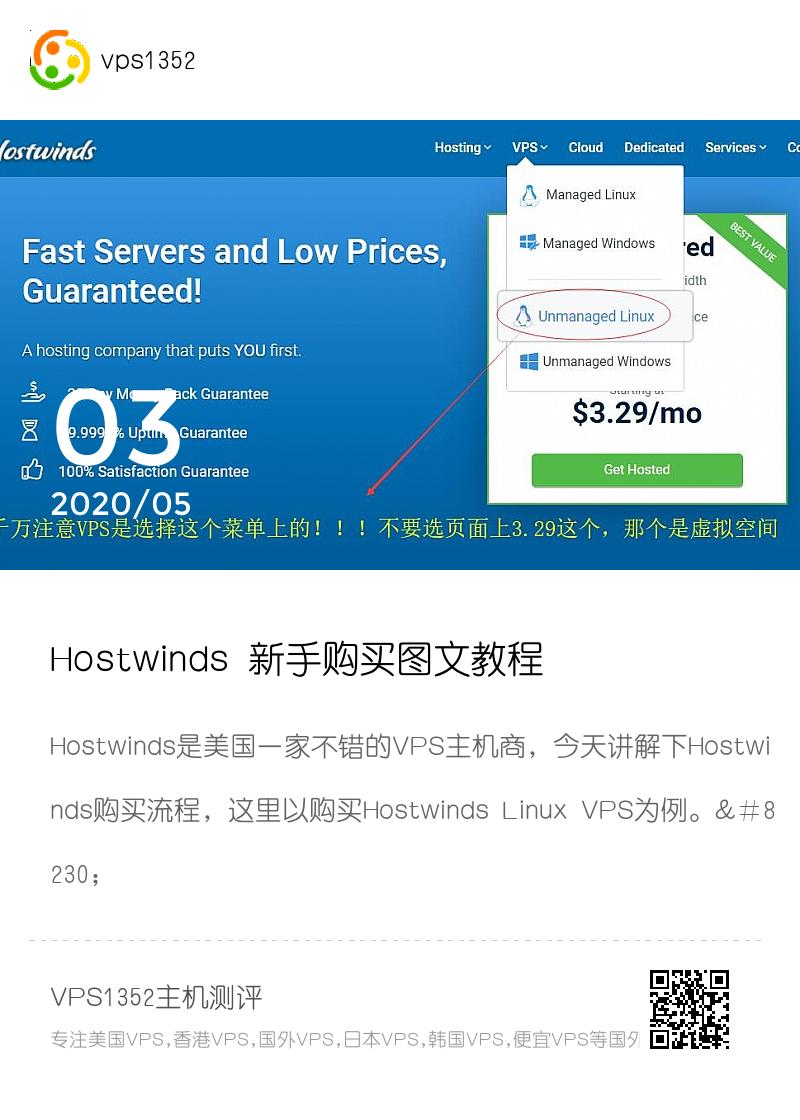 Hostwinds 新手购买图文教程分享封面