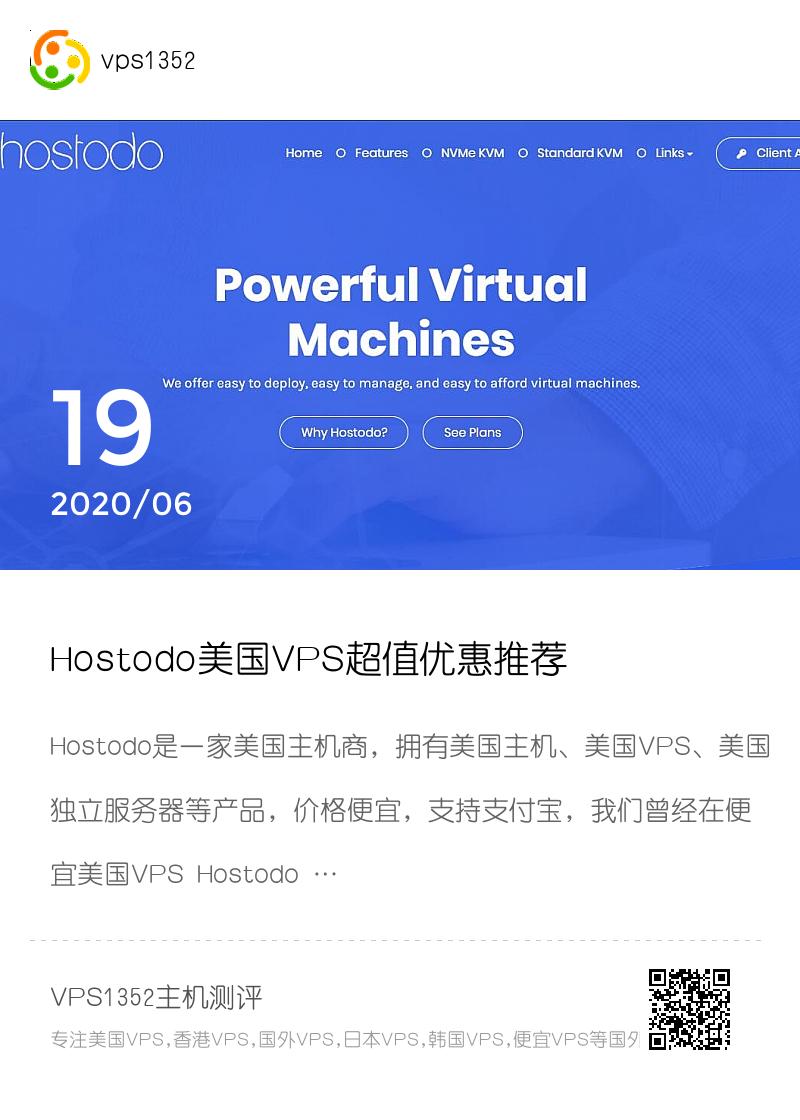 Hostodo美国VPS超值优惠推荐分享封面