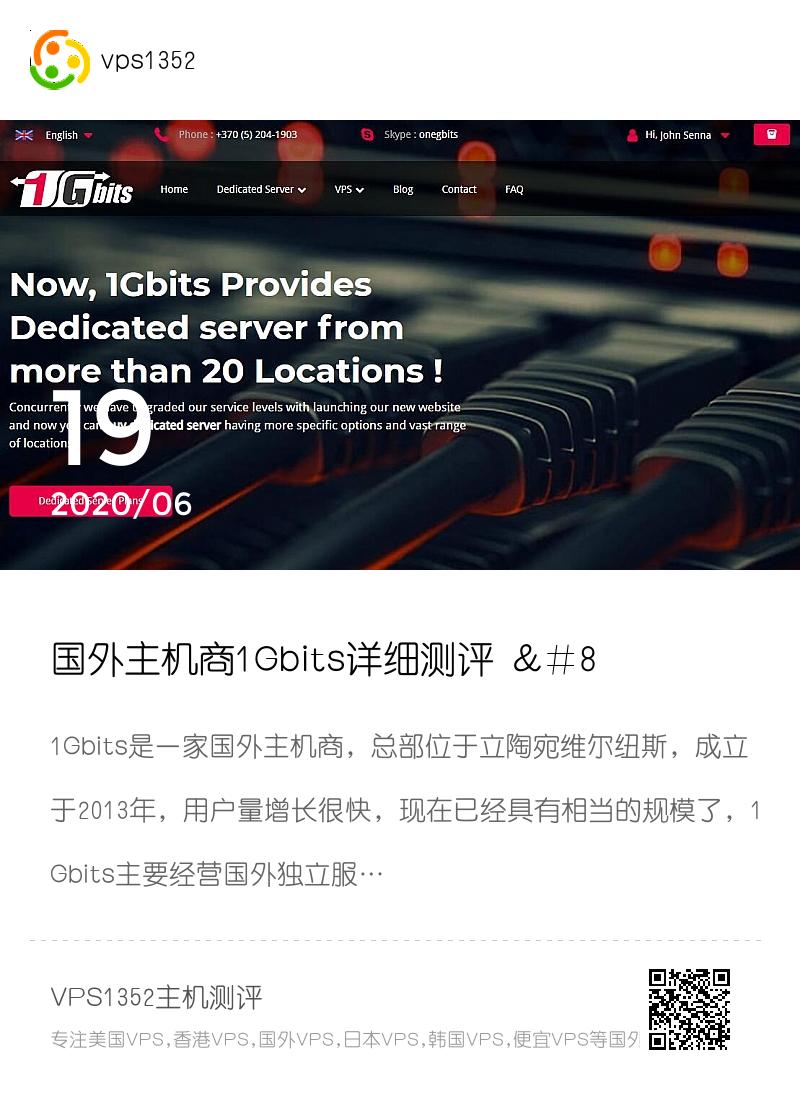 国外主机商1Gbits详细测评 – 性能强劲支持Windows分享封面