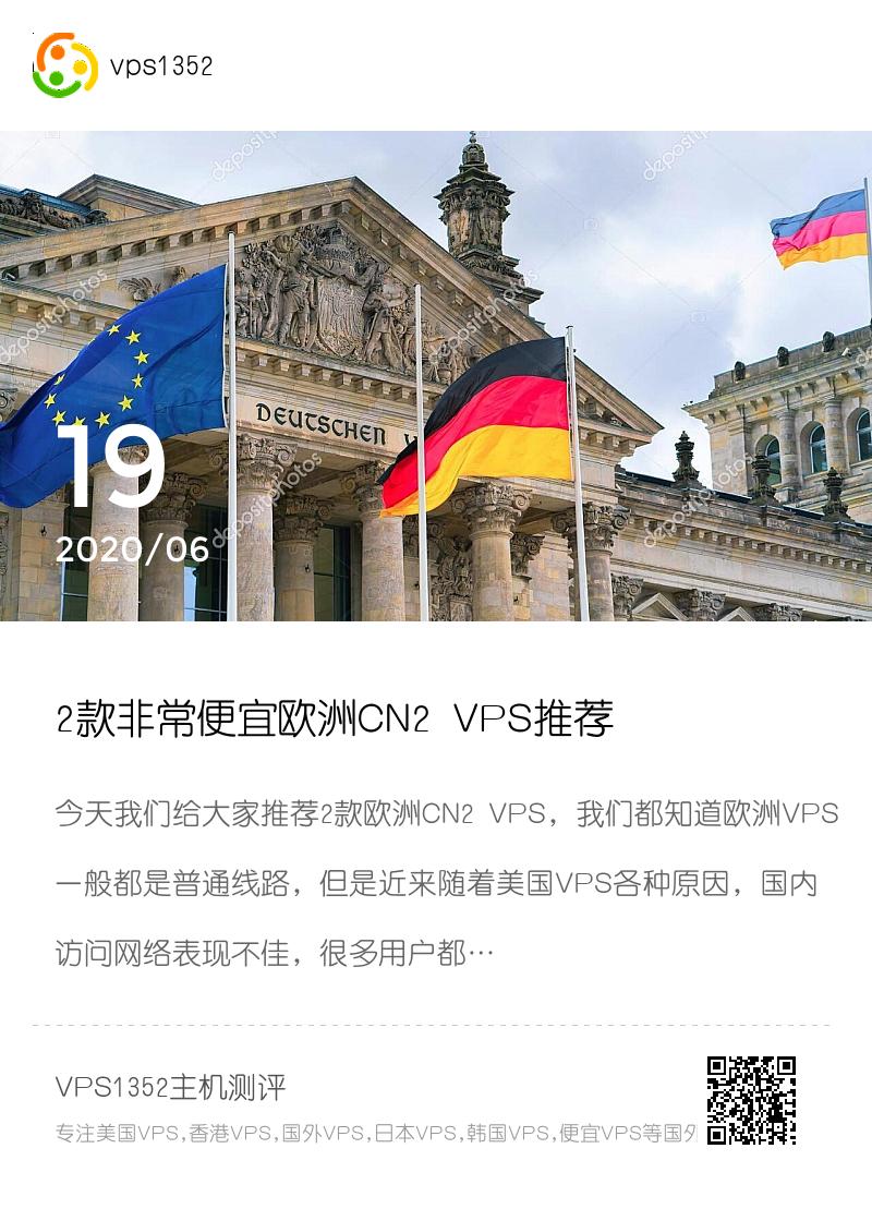 2款非常便宜欧洲CN2 VPS推荐分享封面
