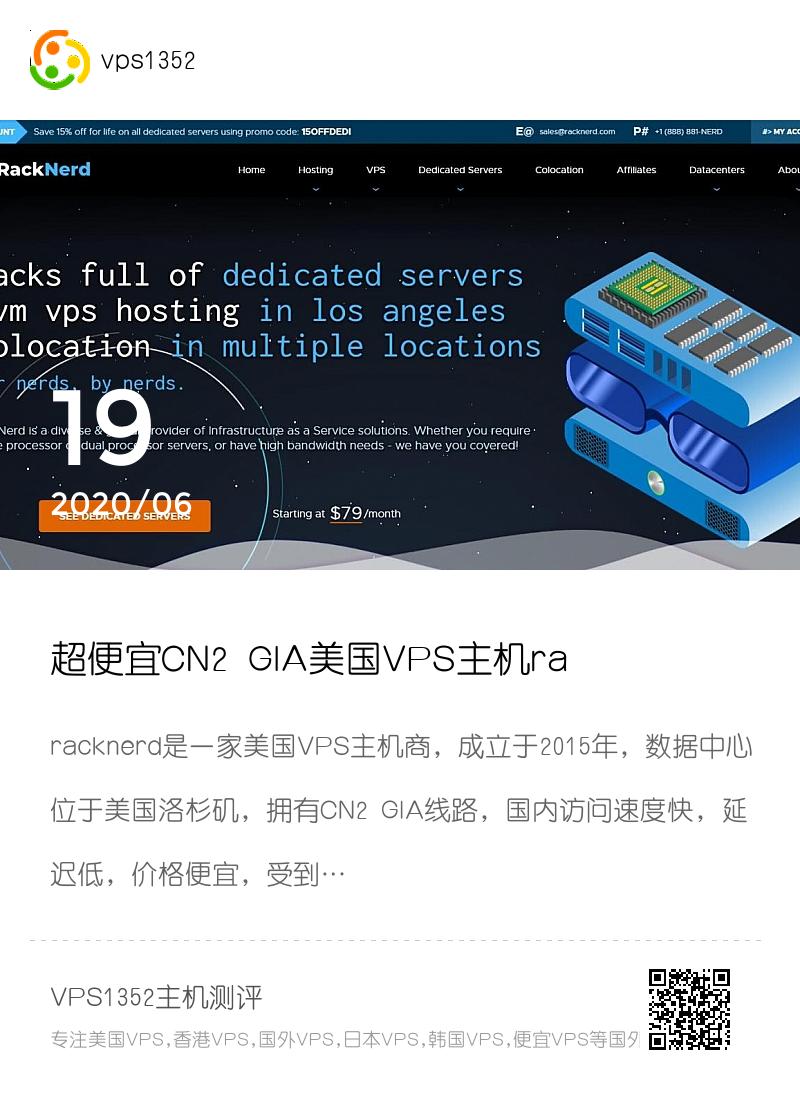 超便宜CN2 GIA美国VPS主机racknerd优惠推荐 – 低至1美元/月分享封面