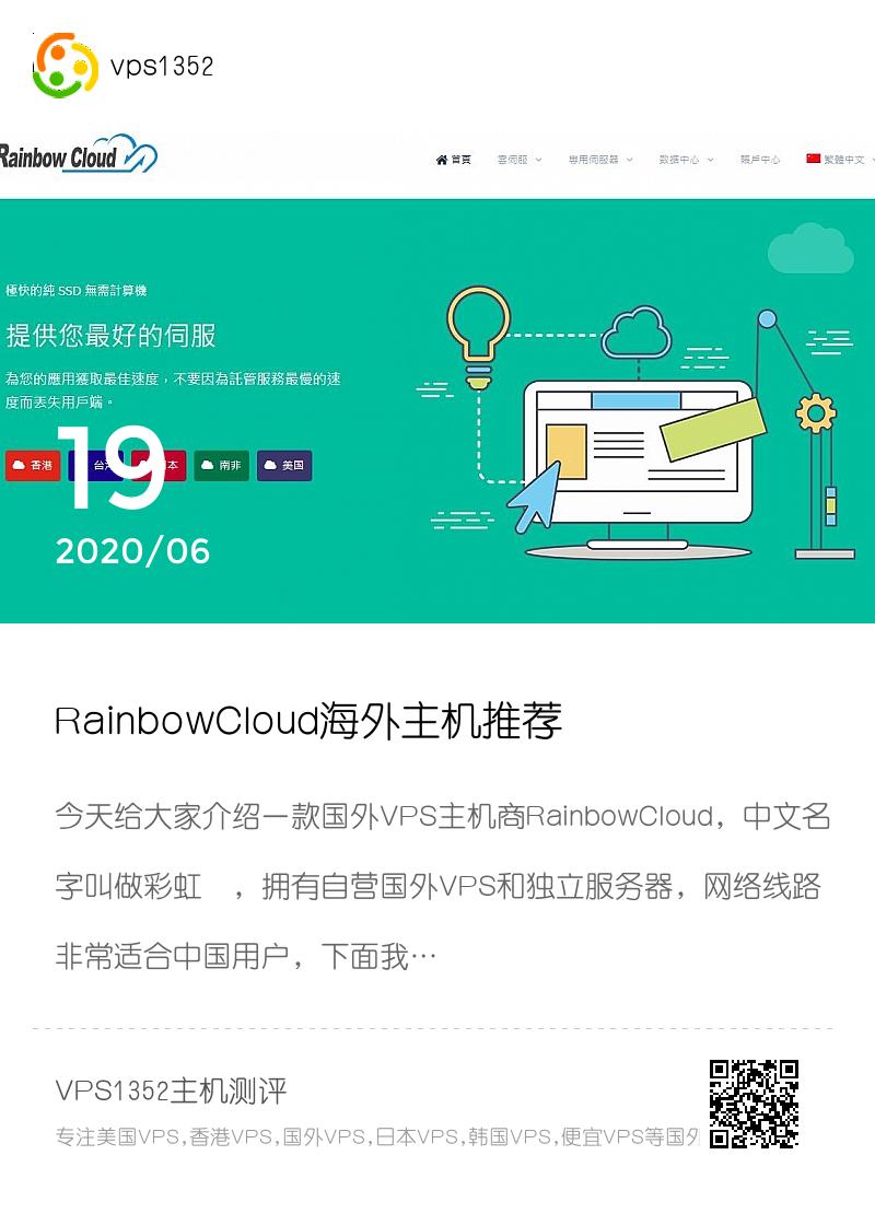 RainbowCloud海外主机推荐 – 南非/日本/香港/台湾等VPS和站群服务器支持分享封面