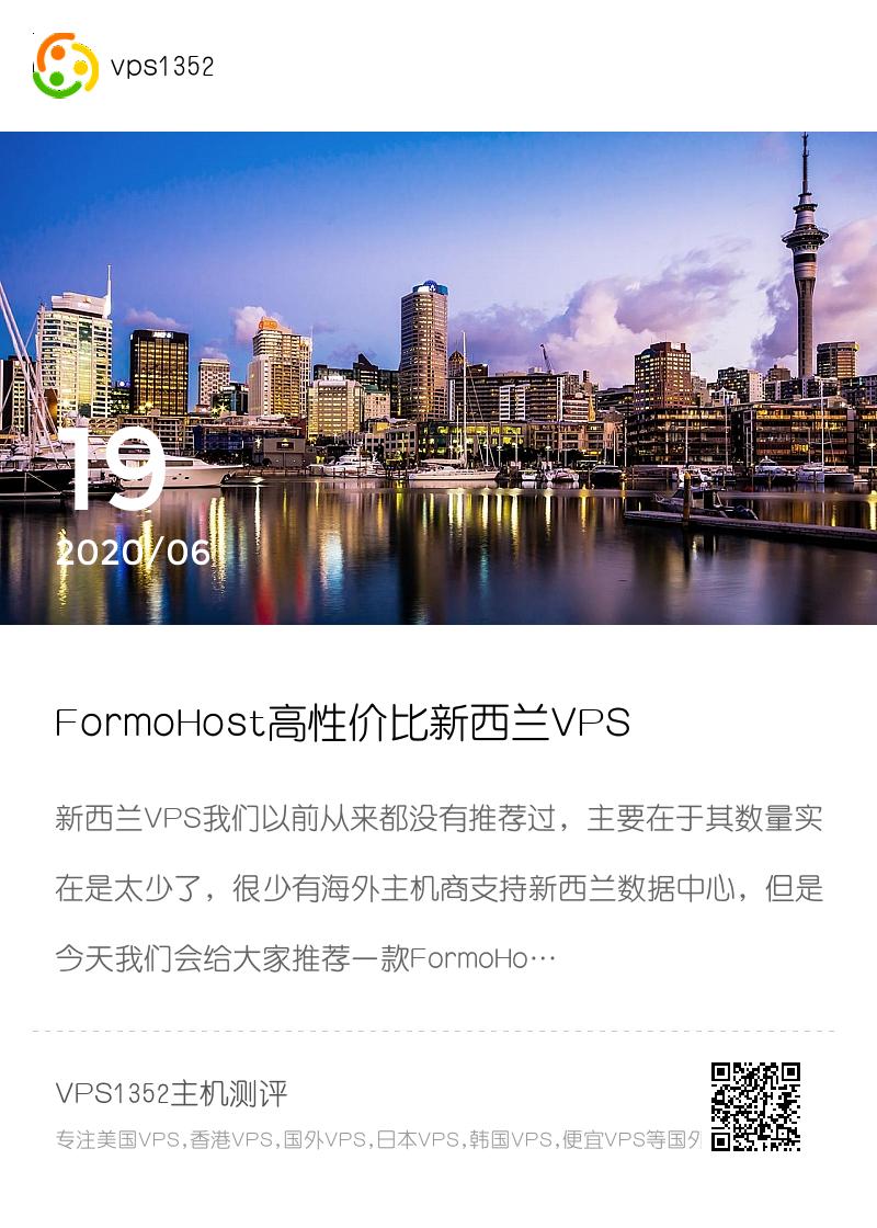 FormoHost高性价比新西兰VPS测评推荐分享封面