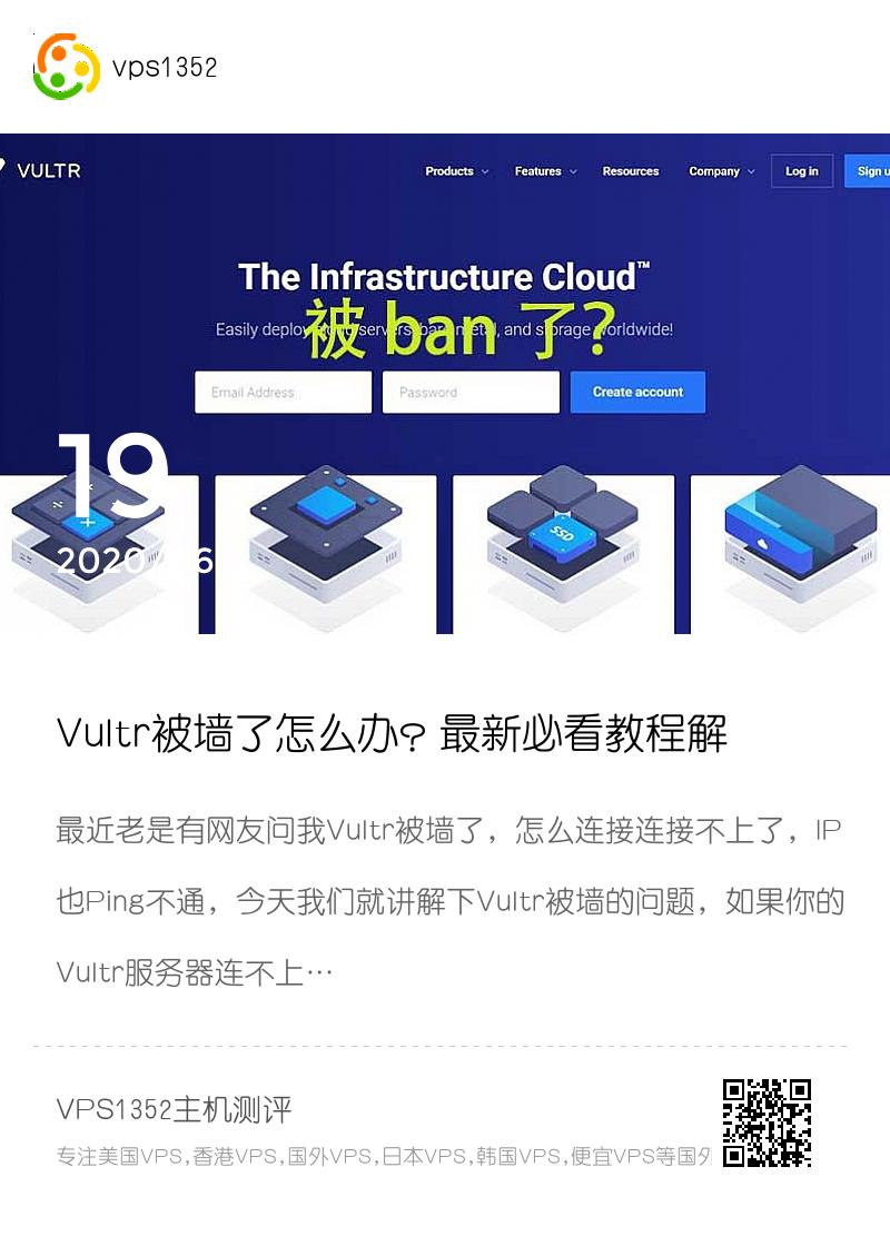 Vultr被墙了怎么办?最新必看教程解决Vultr IP被封的问题分享封面