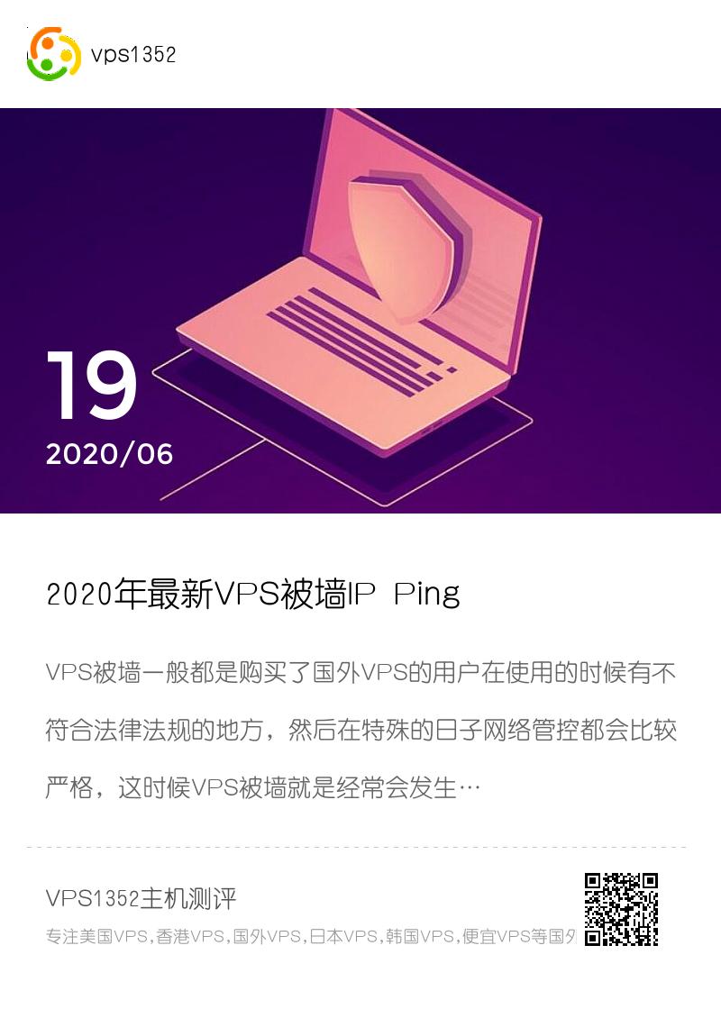 2020年最新VPS被墙IP Ping不通解决方法必看教程分享封面