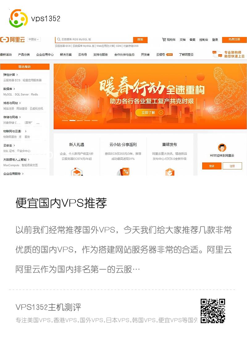 便宜国内VPS推荐分享封面