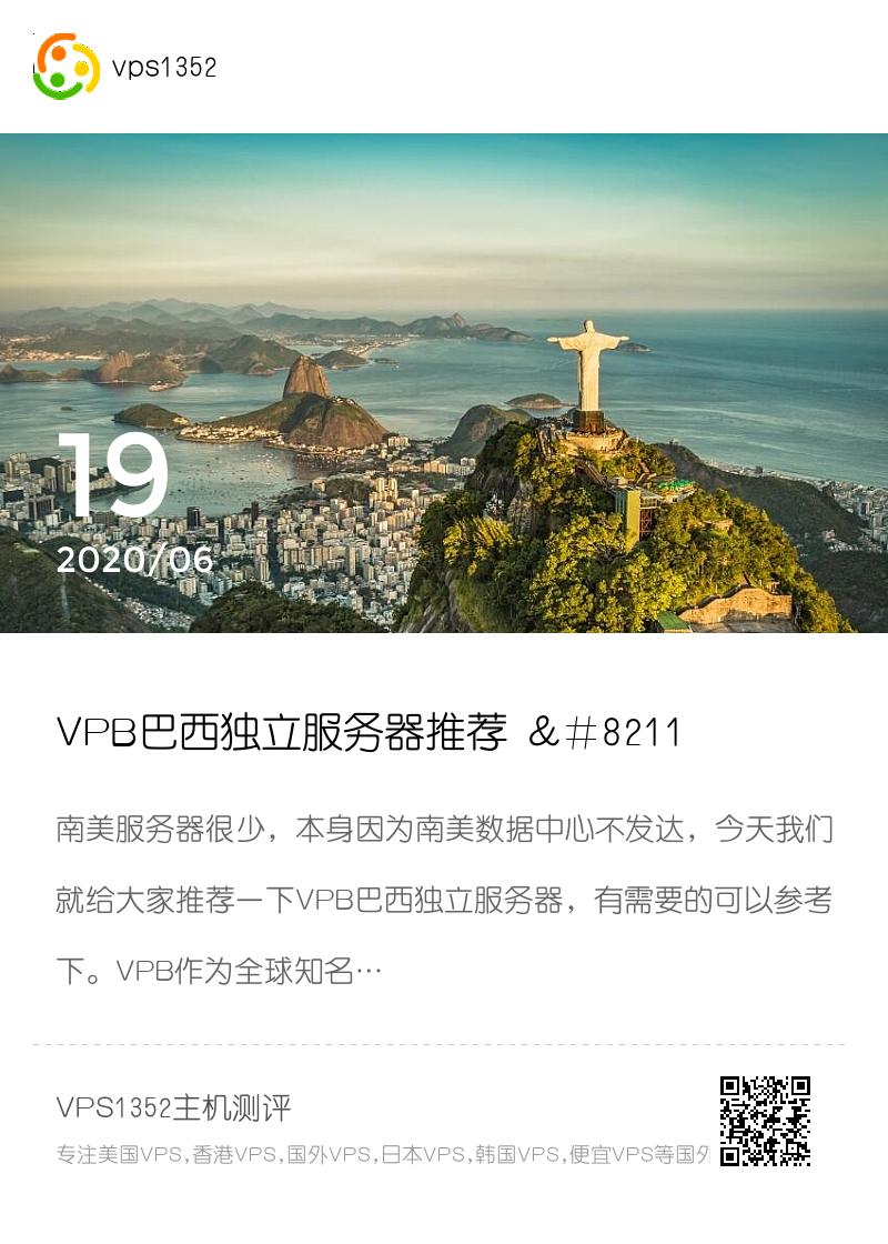 VPB巴西独立服务器推荐 – 南美服务器用户的理想选择分享封面