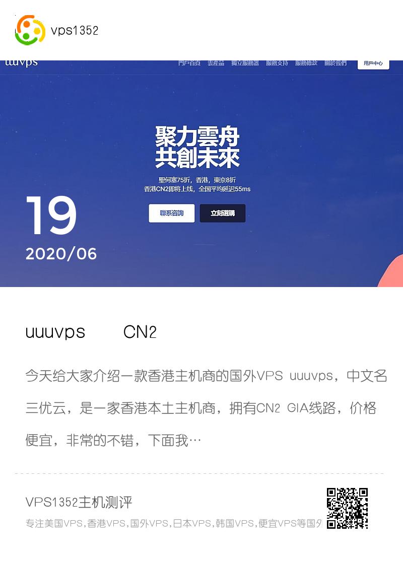uuuvps – CN2 GIA线路国外便宜VPS推荐 – 美国+日本+香港节点支持分享封面