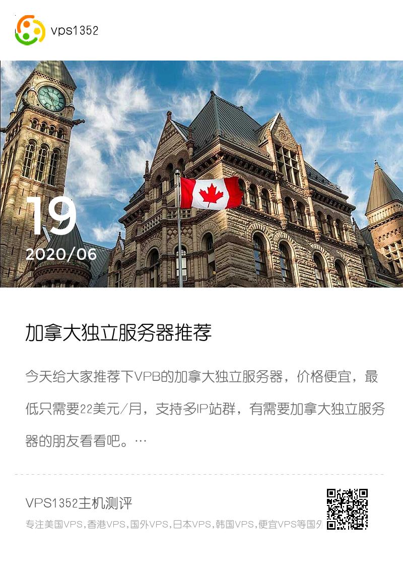 加拿大独立服务器推荐 – 多IP支持加拿大站群服务器理想选择分享封面