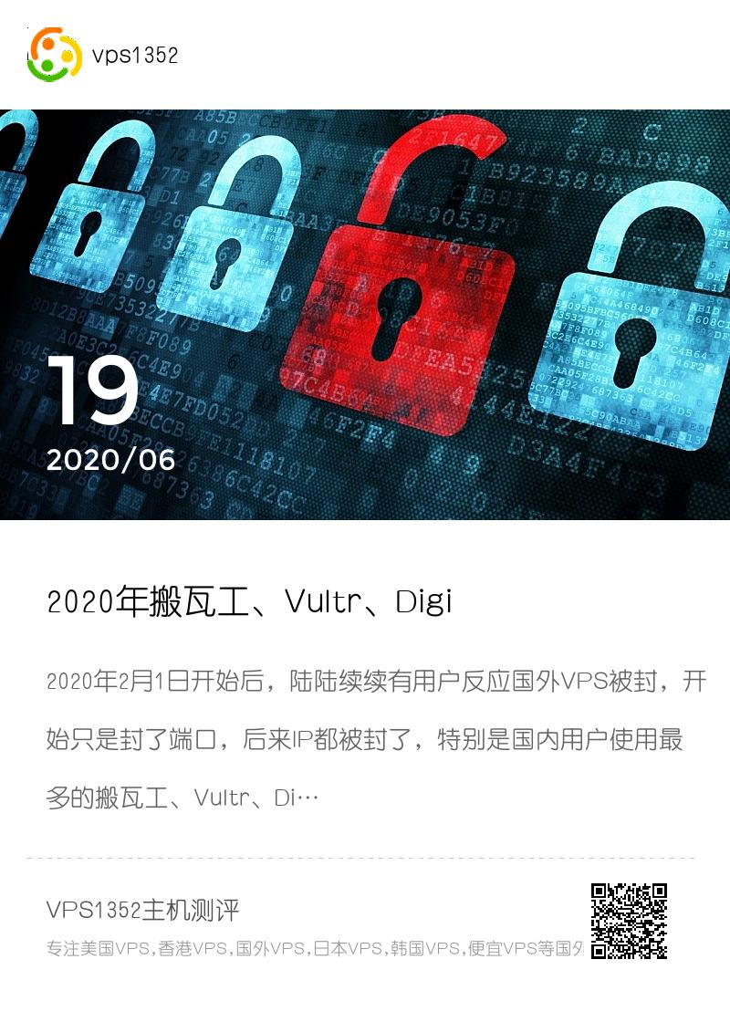 2020年搬瓦工、Vultr、DigitalOcean等国外VPS被封解决办法分享封面