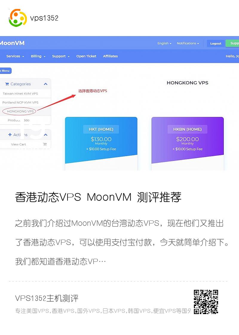 香港动态VPS MoonVM 测评推荐 – 支持支付宝分享封面