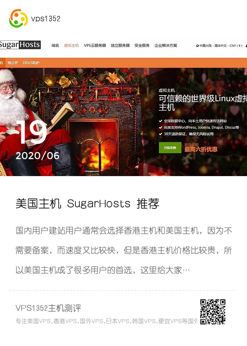 美国主机 SugarHosts 推荐 – 中美极速专线分享封面