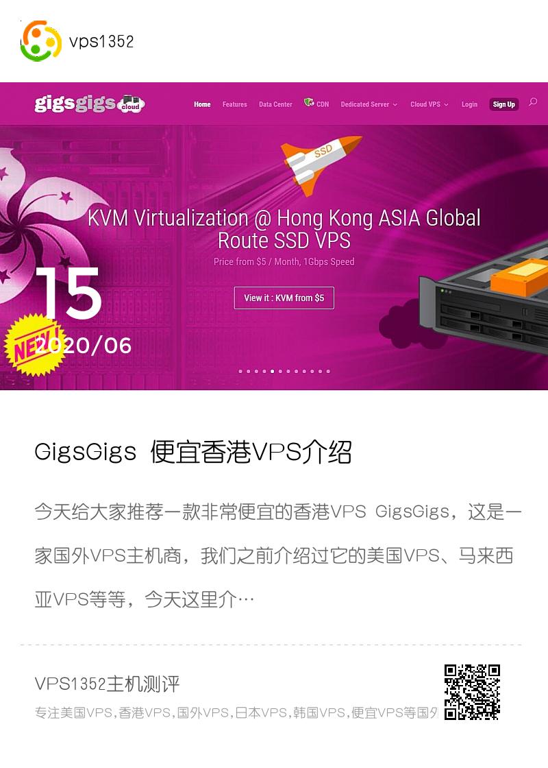 GigsGigs 便宜香港VPS介绍 – 低至2美元/月分享封面