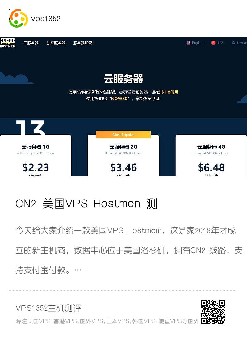 CN2 美国VPS Hostmen 测评分享封面
