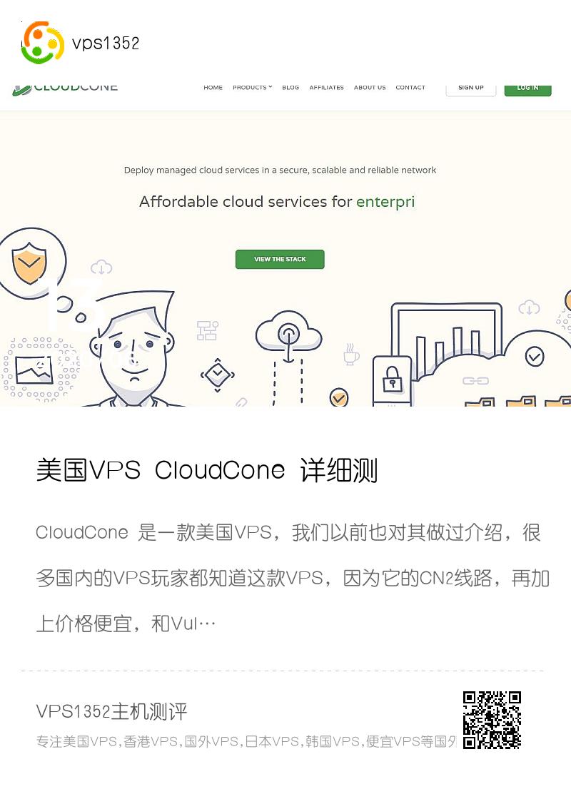美国VPS CloudCone 详细测评 – 真实数据告诉你CloudCone 怎么样分享封面