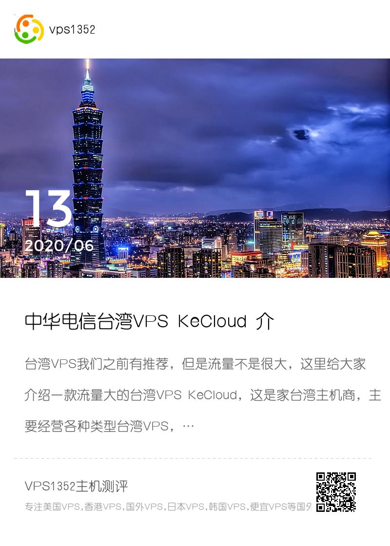 中华电信台湾VPS KeCloud 介绍 – 流量大/带宽足/支持支付宝分享封面