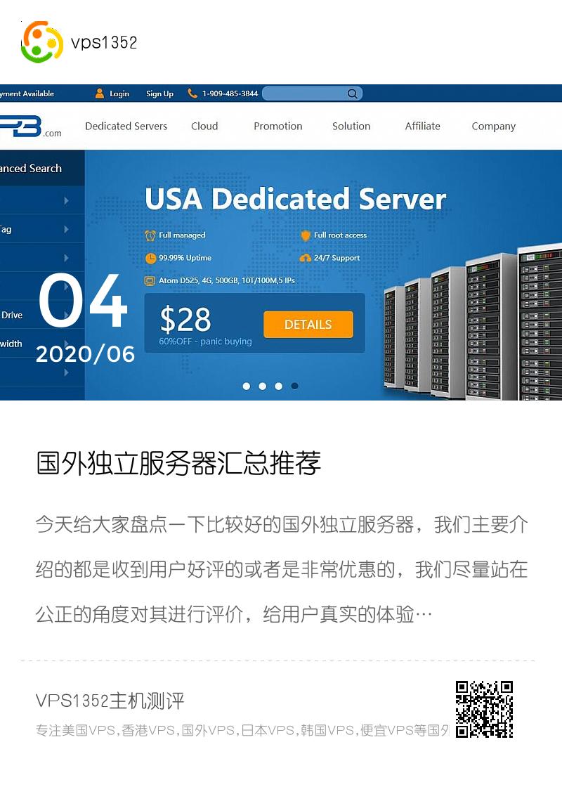 国外独立服务器汇总推荐分享封面