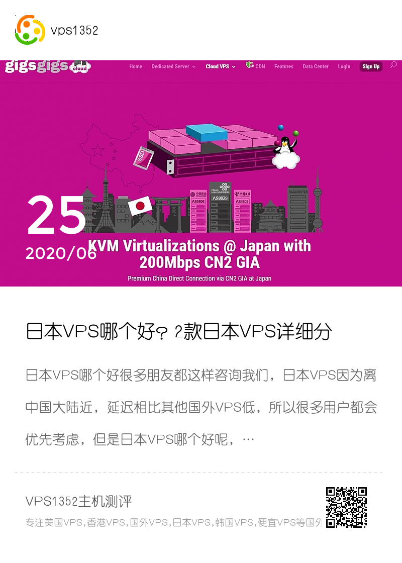 日本VPS哪个好?2款日本VPS详细分析推荐 – CN2 GIA和软银线路支持分享封面