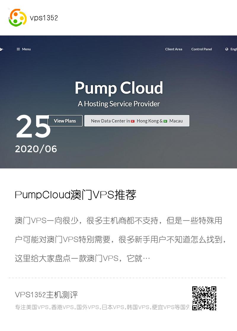 PumpCloud澳门VPS推荐分享封面