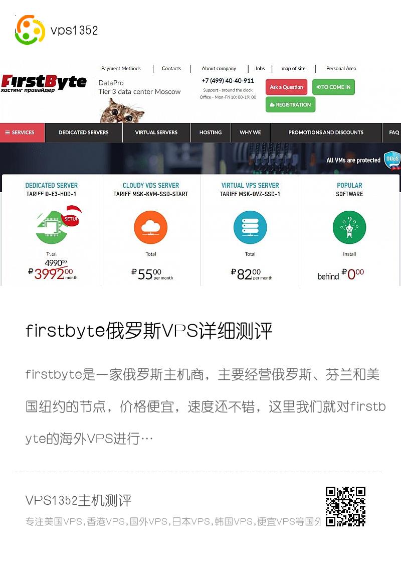 firstbyte俄罗斯VPS详细测评分享封面