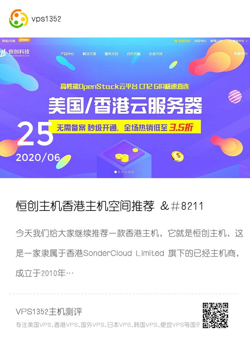 恒创主机香港主机空间推荐 – 无需备案价格便宜的Linux虚拟主机分享封面