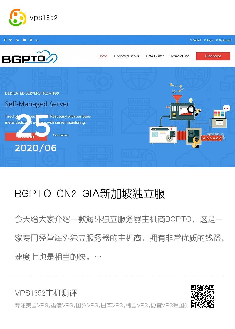 BGPTO CN2 GIA新加坡独立服务器测评 – 大陆直连速度快分享封面